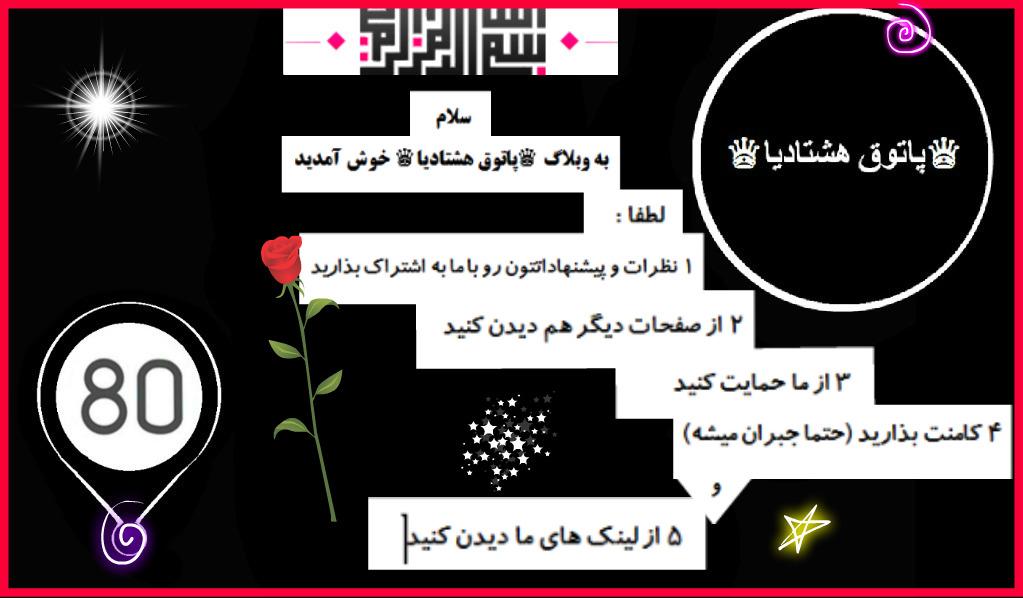 http://hashtadia.avablog.ir/upload/picture/pizap.jpg